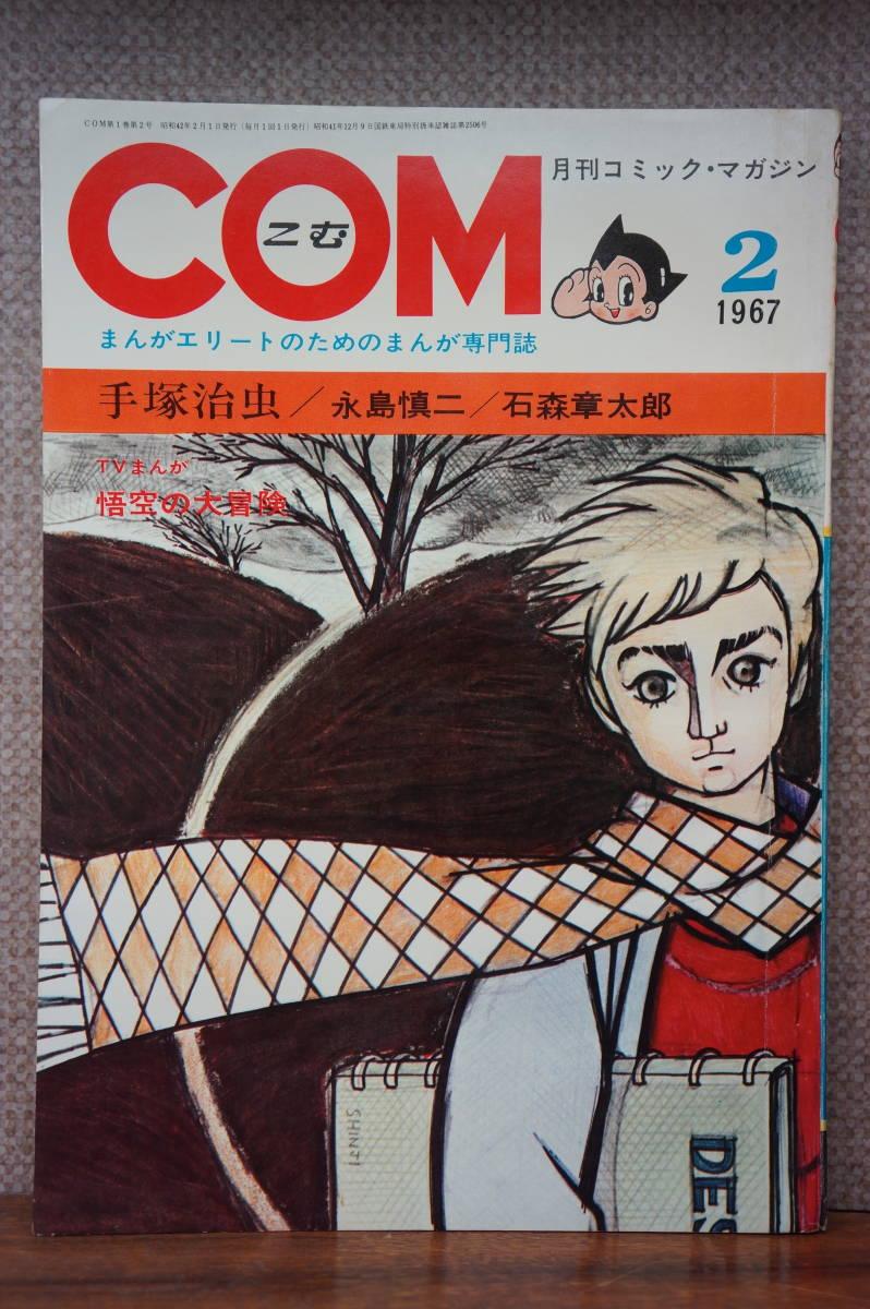希少 貴重 エポックメイキングコミック誌 月刊 COM こむ 月刊コミック COM 虫プロ商事 1967年1月 創刊号 から No.1 No.2 No3  3冊揃_画像6