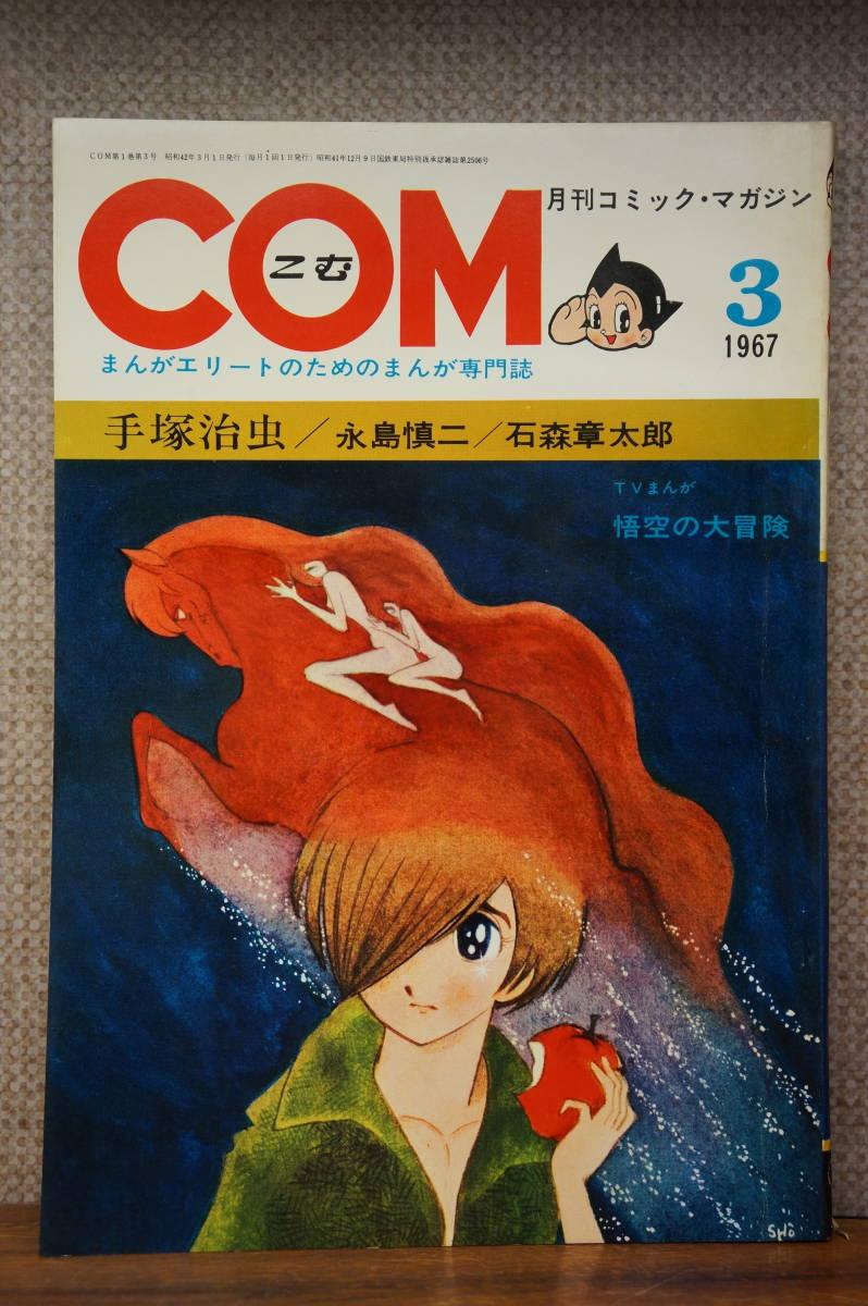 希少 貴重 エポックメイキングコミック誌 月刊 COM こむ 月刊コミック COM 虫プロ商事 1967年1月 創刊号 から No.1 No.2 No3  3冊揃_画像8