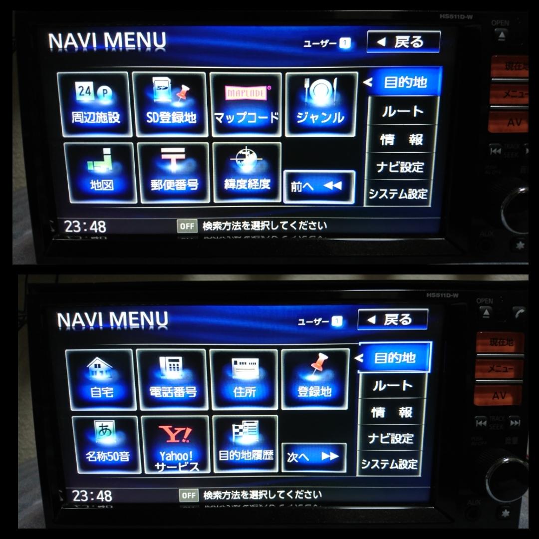 動作品☆純正ETC付き 日産純正 HS511D-W 2013年地図 取説 フルセグTV DVD CD SD MSV Bluetooth音楽 ハンズフリー NVA-HD7511W_画像5