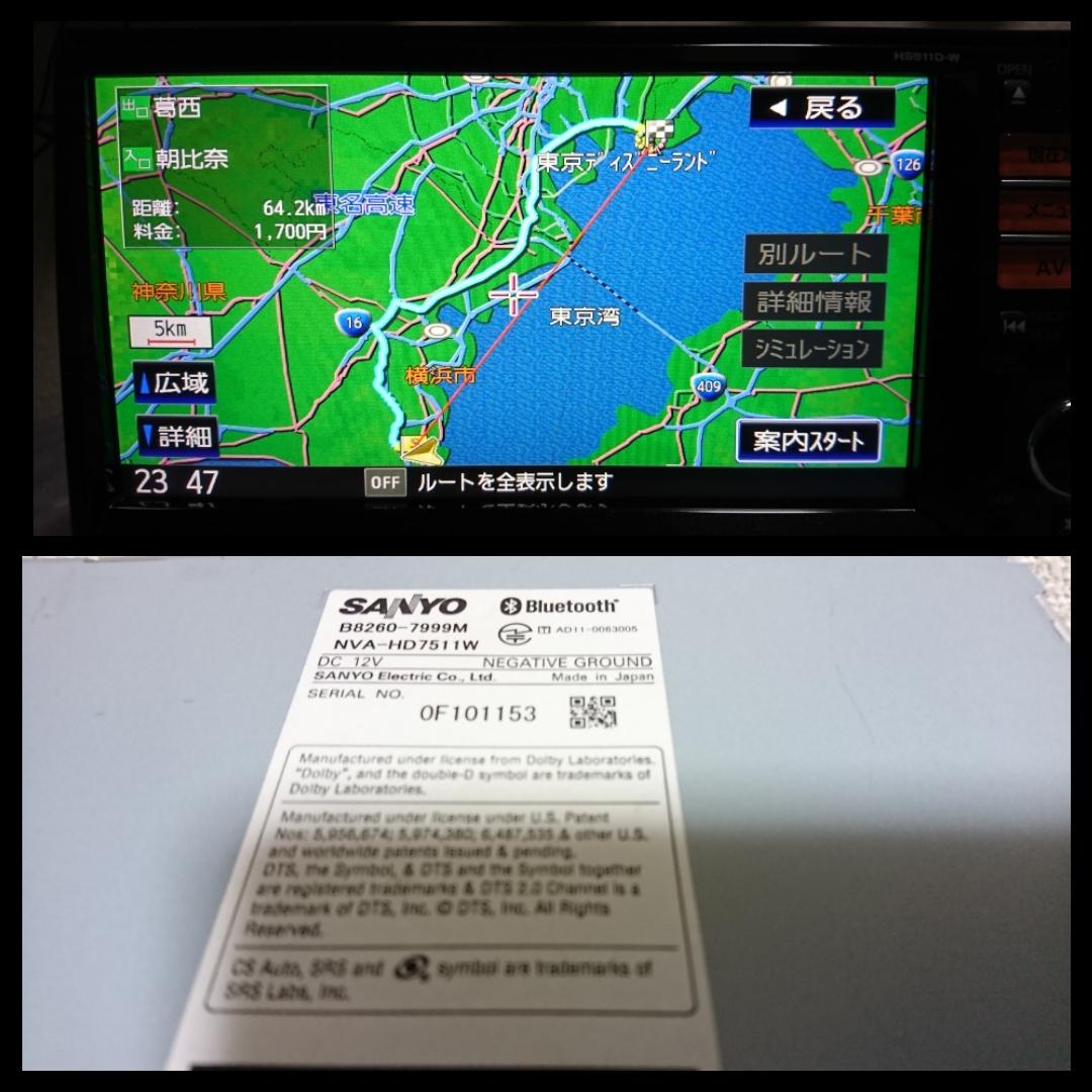 動作品☆純正ETC付き 日産純正 HS511D-W 2013年地図 取説 フルセグTV DVD CD SD MSV Bluetooth音楽 ハンズフリー NVA-HD7511W_画像7