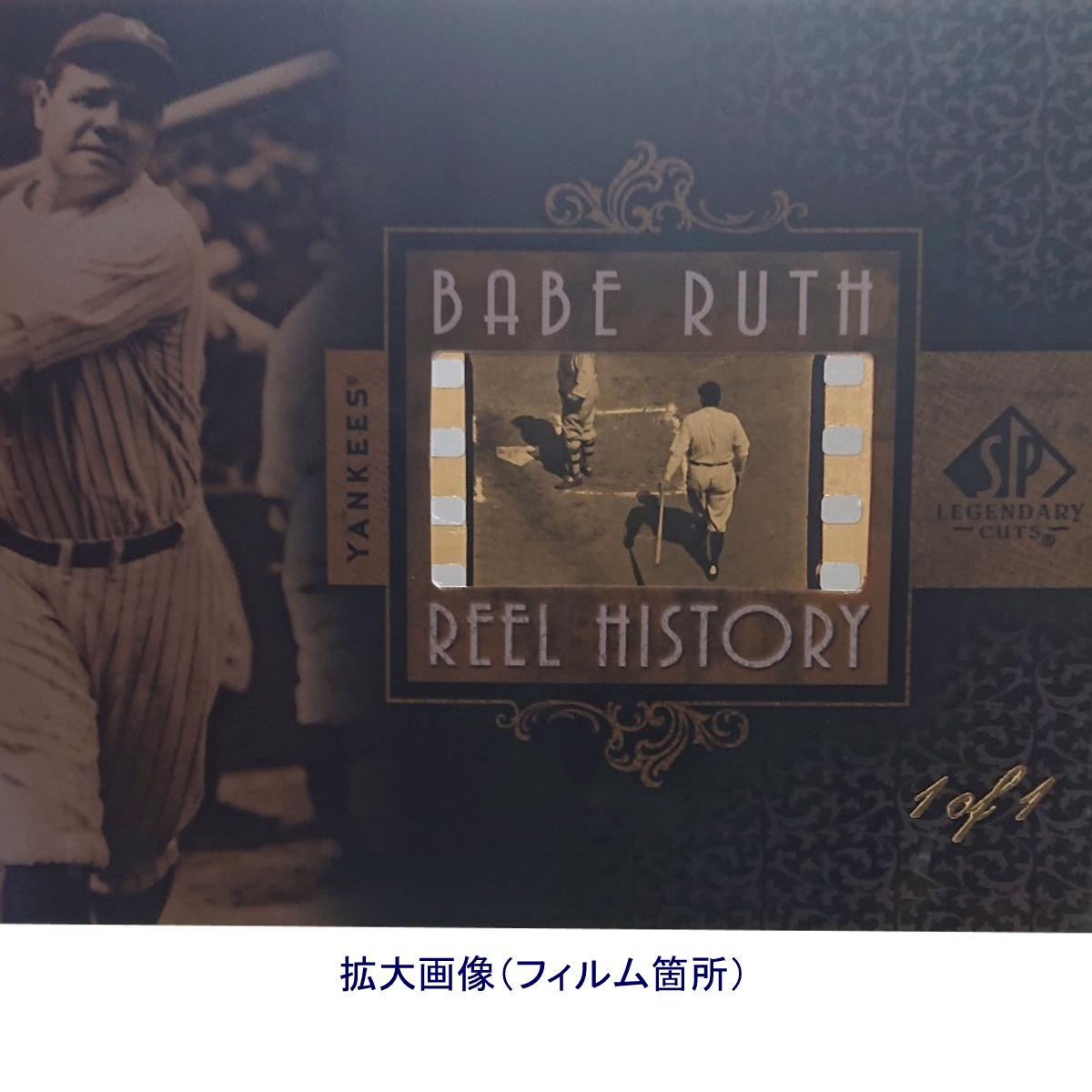 【1 of 1 Film】 Babe Ruth 2007 UD Sp Legendary Cuts Babe Ruth Reel History 1枚限定 ■検索:ベーブ・ルース フィルム カード 1/1_画像4