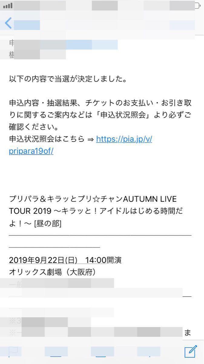 【最速先行】9/22プリパラオータムライブ大阪昼