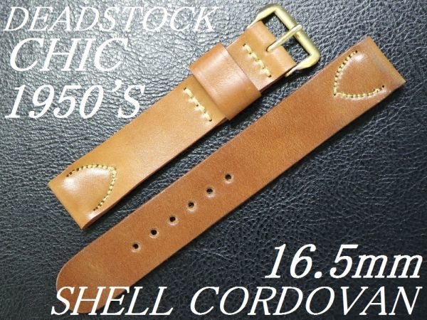 【16.5㎜ 茶】 デッドストック 1950'S 「CHIC」 シェルコードバン 馬革 レザー アンティーク ビンテージ 腕時計 ベルト バンド_画像1