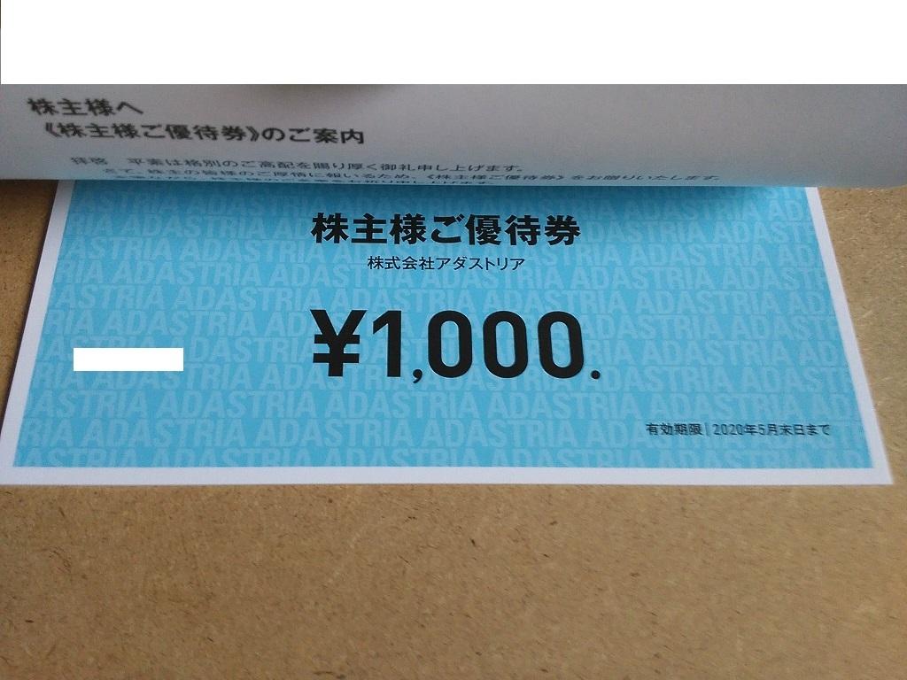 アダストリア 株主優待 1000円券×5枚(5000円分)■有効期限:2020年5月末日_画像2