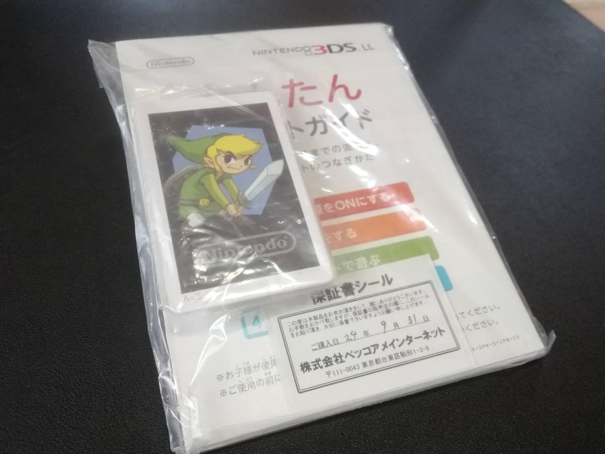 任天堂3DSLL本体ゲーム(MH4、ダンボール戦機など)&勉強ソフト_画像4