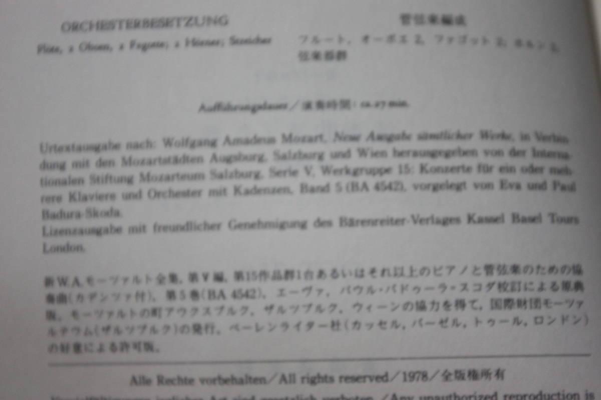OGT-758 モーツァルト ピアノ協奏曲第19番ヘ長調KV 459 (Barenreiter miniature scores)/エーヴァ・バドゥーラ=スコダ楽譜ミニチュアスコア_画像2