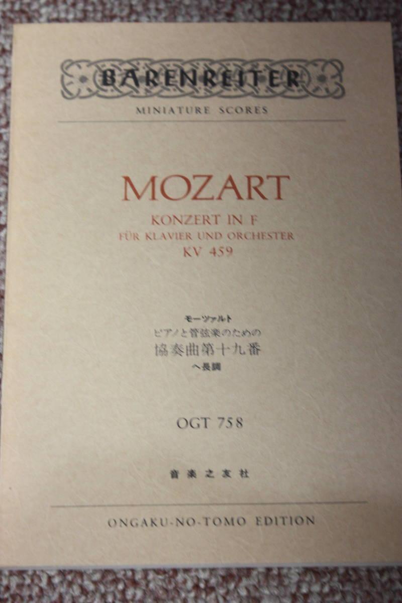 OGT-758 モーツァルト ピアノ協奏曲第19番ヘ長調KV 459 (Barenreiter miniature scores)/エーヴァ・バドゥーラ=スコダ楽譜ミニチュアスコア_画像1
