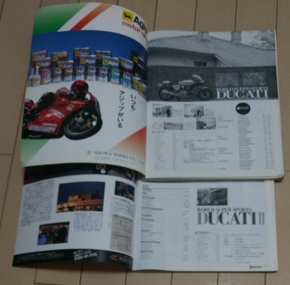 クラブマン増刊 DUCATI.DUCATI Ⅱ_画像4