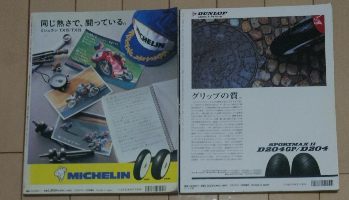 クラブマン増刊 DUCATI.DUCATI Ⅱ_画像2