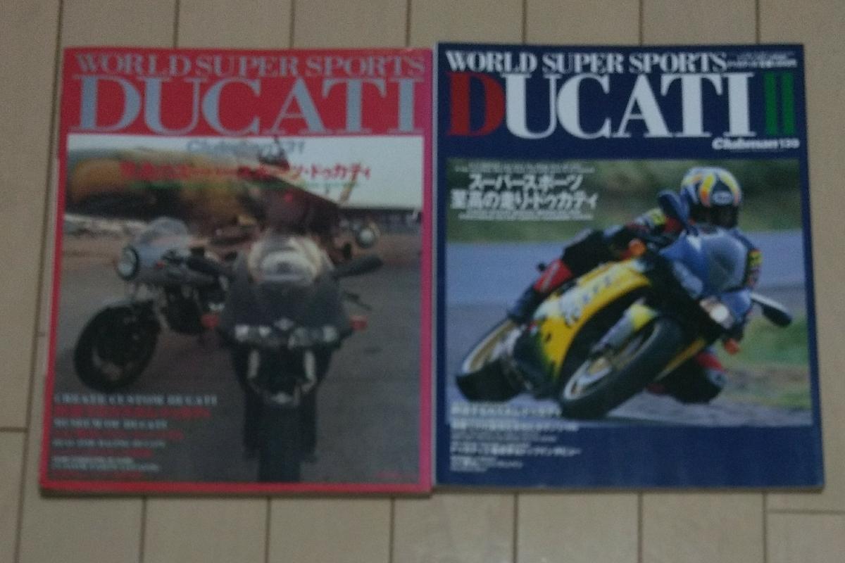 クラブマン増刊 DUCATI.DUCATI Ⅱ