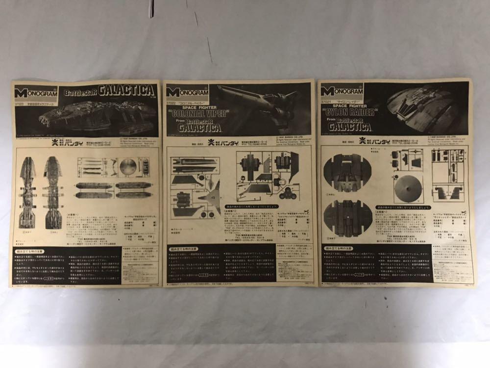 ★ 絶版 モノグラム(バンダイ版) 宇宙空母ギャラクティカ 3点セット!_画像8