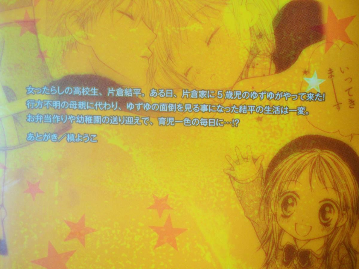 即決◆槙ようこ 【愛してるぜベイベ★★】 文庫サイズ 全5巻完結セット りぼん 送料185円~_画像2
