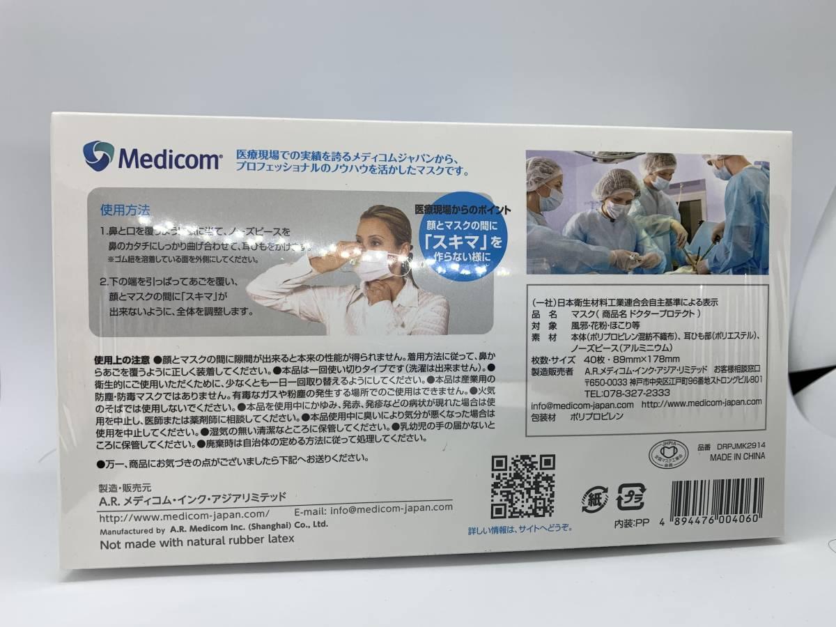 medicom  ドクタープロテクト マスク 普通サイズ40枚入り_画像2