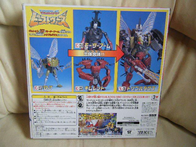 1円~トランスフォーマー ビーストウォーズ X-3 サイバトロン合体巨人 トリプルダクス タカラ 美品_画像5