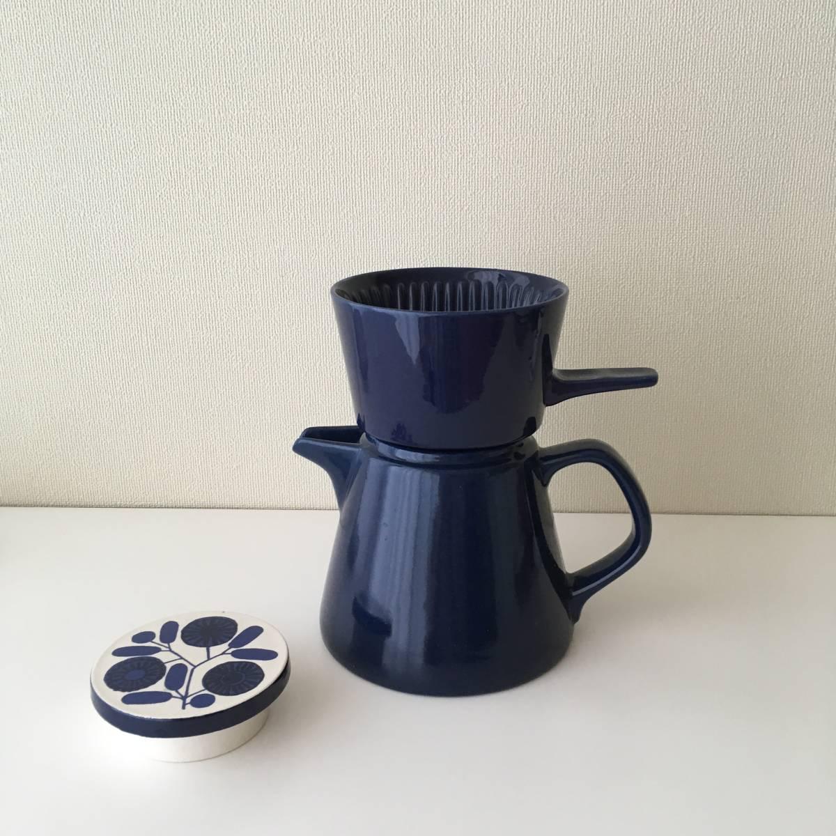 北欧ヴィンテージ ビンテージ 北欧雑貨 コーヒーポット フィルター 陶器製