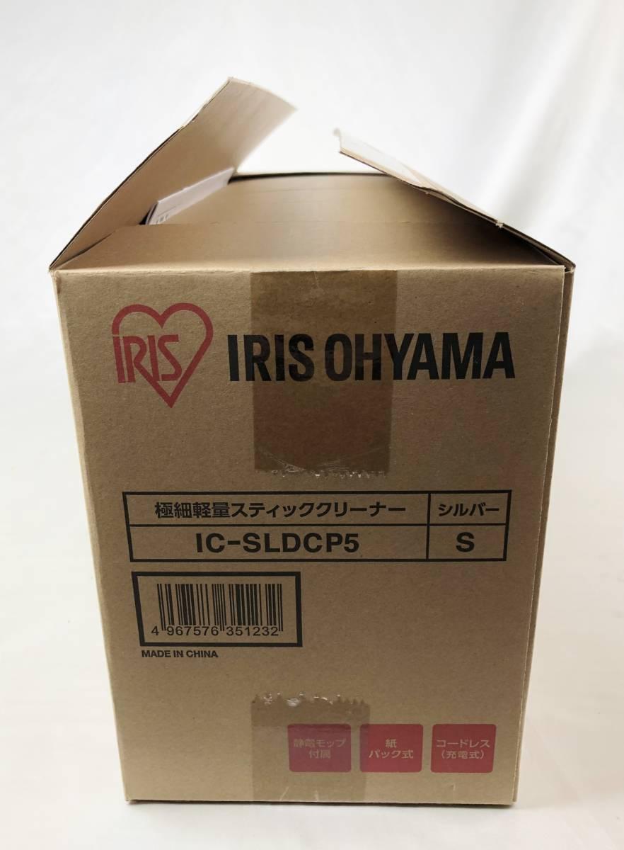 開封未使用 アイリスオーヤマ IC-SLDCP5 極細軽量スティッククリーナー_画像6