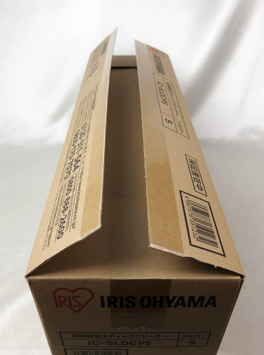 開封未使用 アイリスオーヤマ IC-SLDCP5 極細軽量スティッククリーナー_画像7
