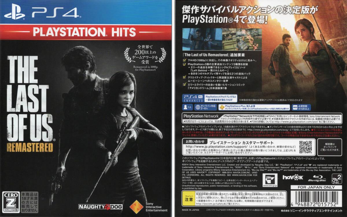 PS4『ラスト・オブ・アス リマスタード』(新品同様・送料無料)