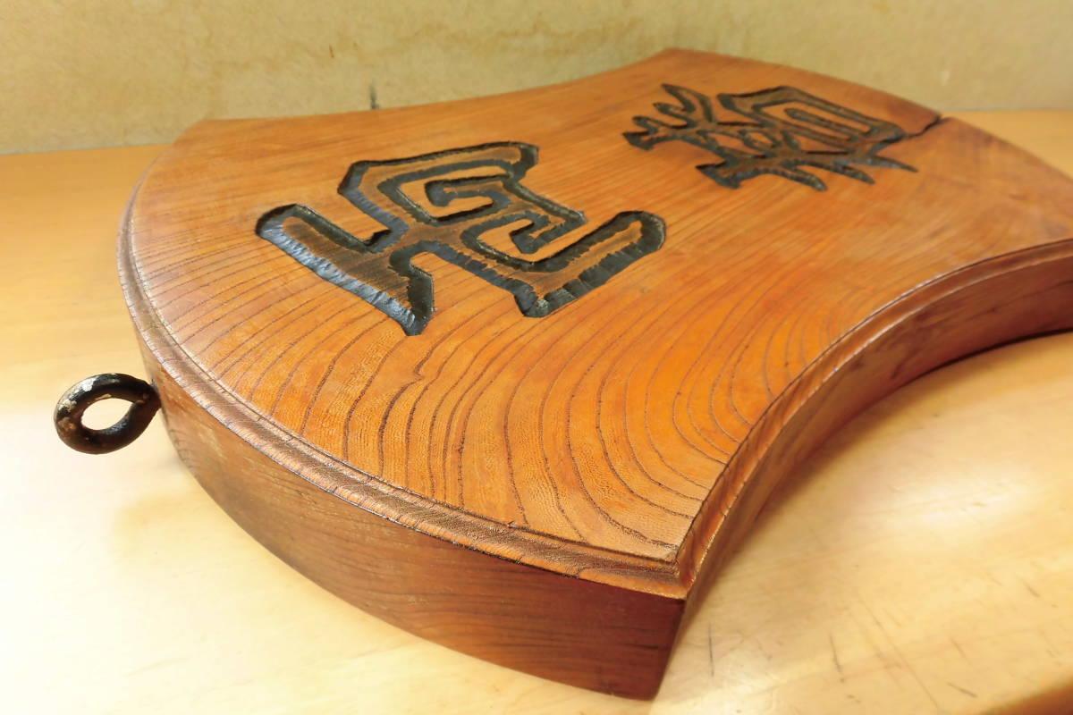 金融関係 骨董品④-1 木製 欅無垢 吊看板『 両替 』 金融業者の看板 極美品 手彫り_画像3