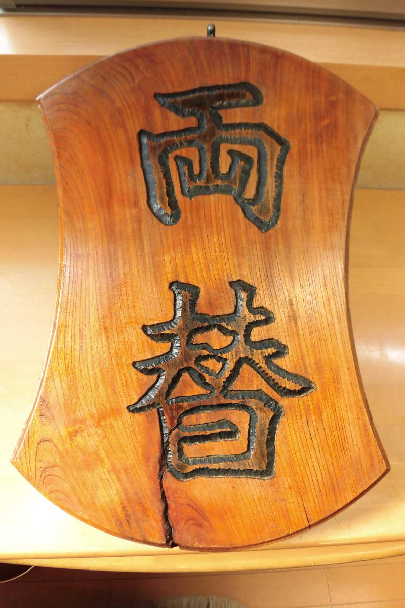 金融関係 骨董品④-1 木製 欅無垢 吊看板『 両替 』 金融業者の看板 極美品 手彫り_画像2
