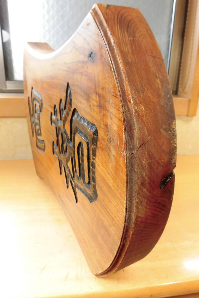 金融関係 骨董品④-1 木製 欅無垢 吊看板『 両替 』 金融業者の看板 極美品 手彫り_画像6