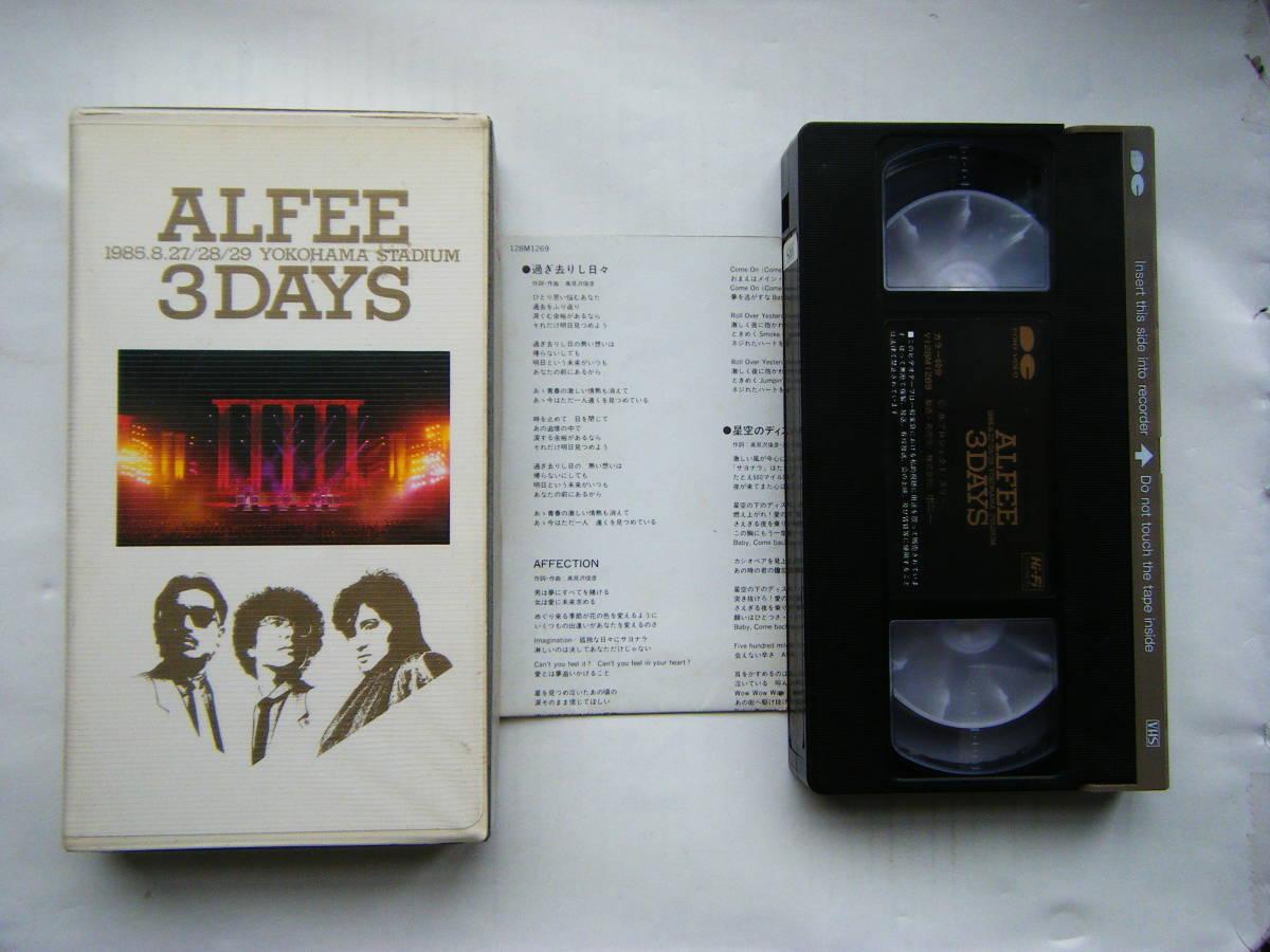 即決 アルフィーの古い中古VHSビデオ2本「ヒストリー1982~1985」「3DAYS 1985.8.27/28/29 YOKOHAMA STADIUM」詳細・曲目は写真5~9を参照_画像2