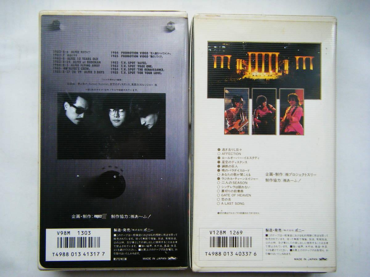 即決 アルフィーの古い中古VHSビデオ2本「ヒストリー1982~1985」「3DAYS 1985.8.27/28/29 YOKOHAMA STADIUM」詳細・曲目は写真5~9を参照_画像3