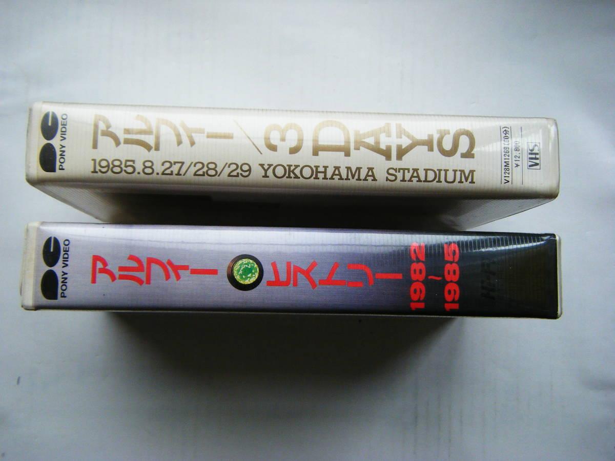 即決 アルフィーの古い中古VHSビデオ2本「ヒストリー1982~1985」「3DAYS 1985.8.27/28/29 YOKOHAMA STADIUM」詳細・曲目は写真5~9を参照_画像4