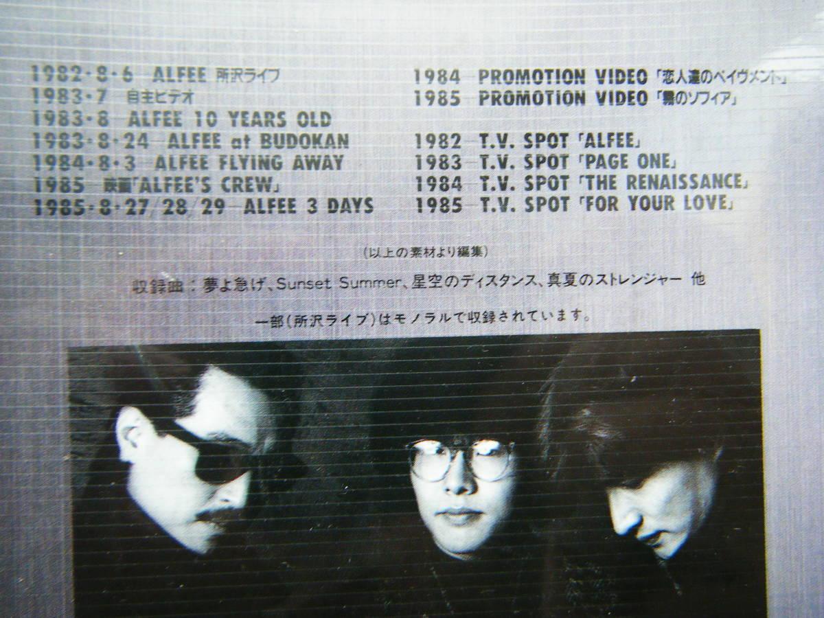 即決 アルフィーの古い中古VHSビデオ2本「ヒストリー1982~1985」「3DAYS 1985.8.27/28/29 YOKOHAMA STADIUM」詳細・曲目は写真5~9を参照_画像5