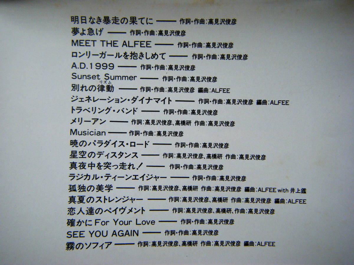 即決 アルフィーの古い中古VHSビデオ2本「ヒストリー1982~1985」「3DAYS 1985.8.27/28/29 YOKOHAMA STADIUM」詳細・曲目は写真5~9を参照_画像6