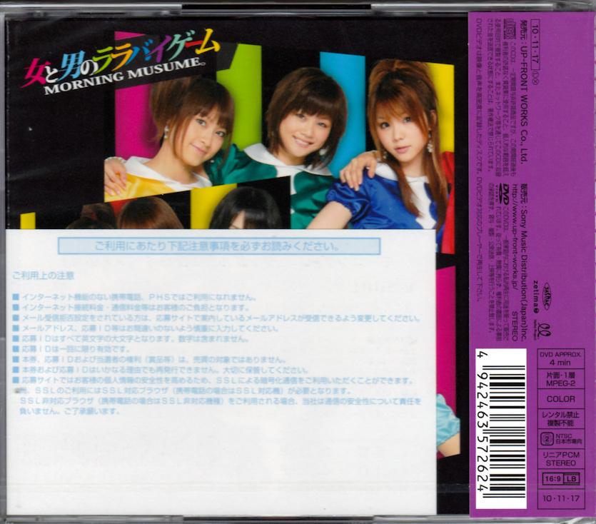 モーニング娘。『女と男のララバイゲーム 初回生産限定盤C』'CD+DVD)_画像2
