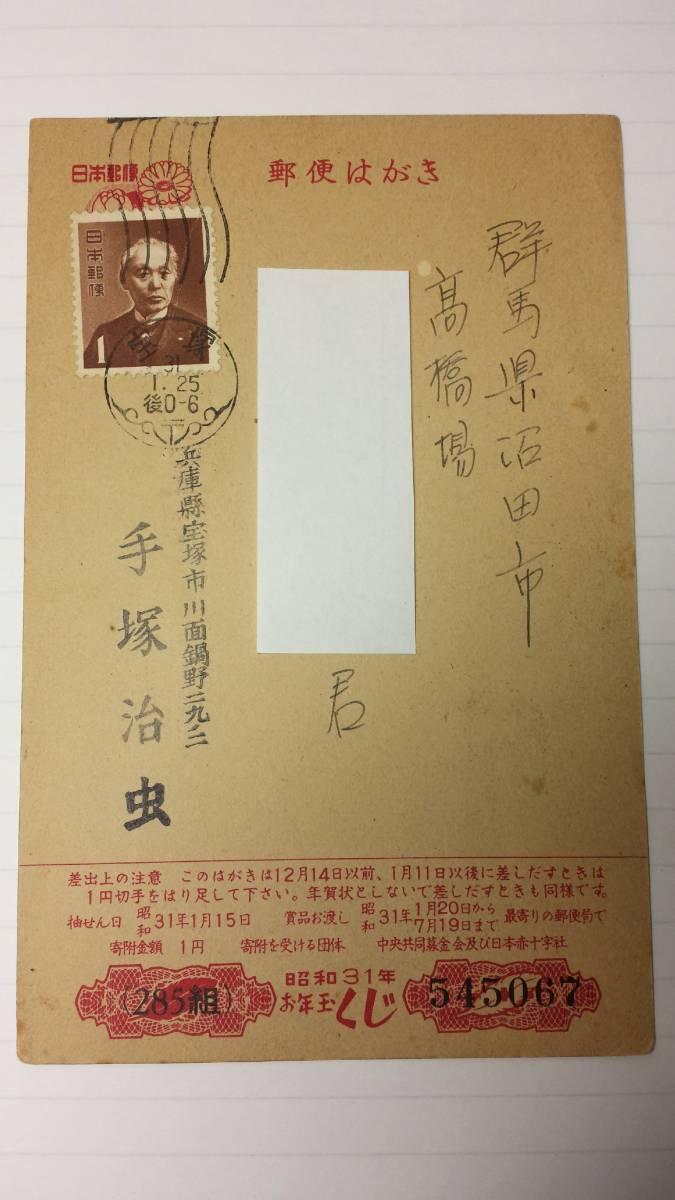 手塚治虫先生 ファン宛て肉筆年賀状② 昭和31年(1956年) 検索ワード サイン 直筆 自筆