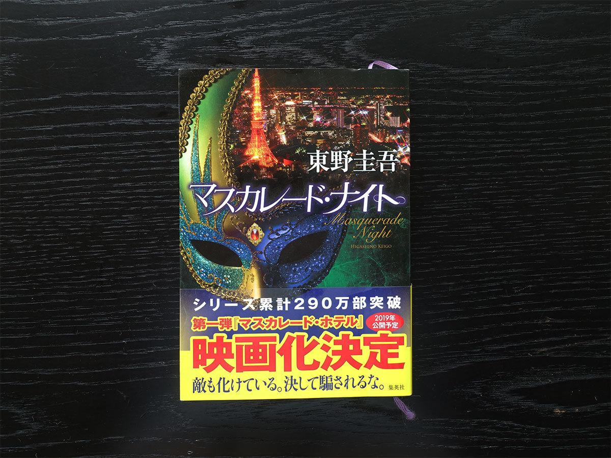 東野圭吾 マスカレード・ナイト 単行本_画像2