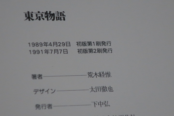 荒木経惟 東京物語 中古本_画像3