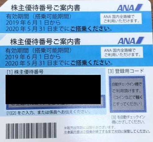 ◆◇最新(~2020年5月31日) ANA 全日空 株主優待券 2枚セット 簡易書留 送料無料◇◆