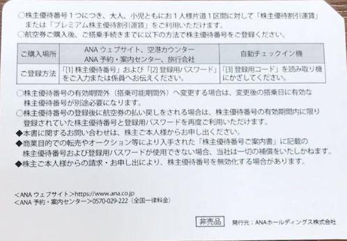 ◆◇最新(~2020年5月31日) ANA 全日空 株主優待券 2枚セット 簡易書留 送料無料◇◆_画像2