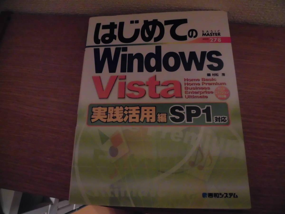 はじめてのWindowsVista 実践活用編SP1対応(オールエディション対応版)_画像1