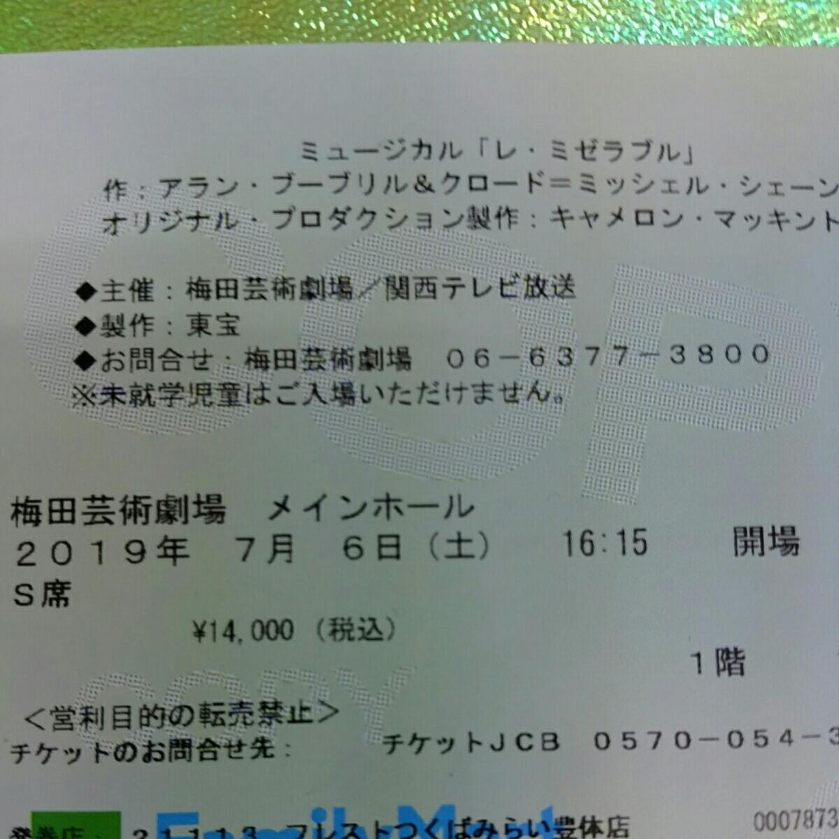 レ・ミゼラブル大阪S席ペア_画像2