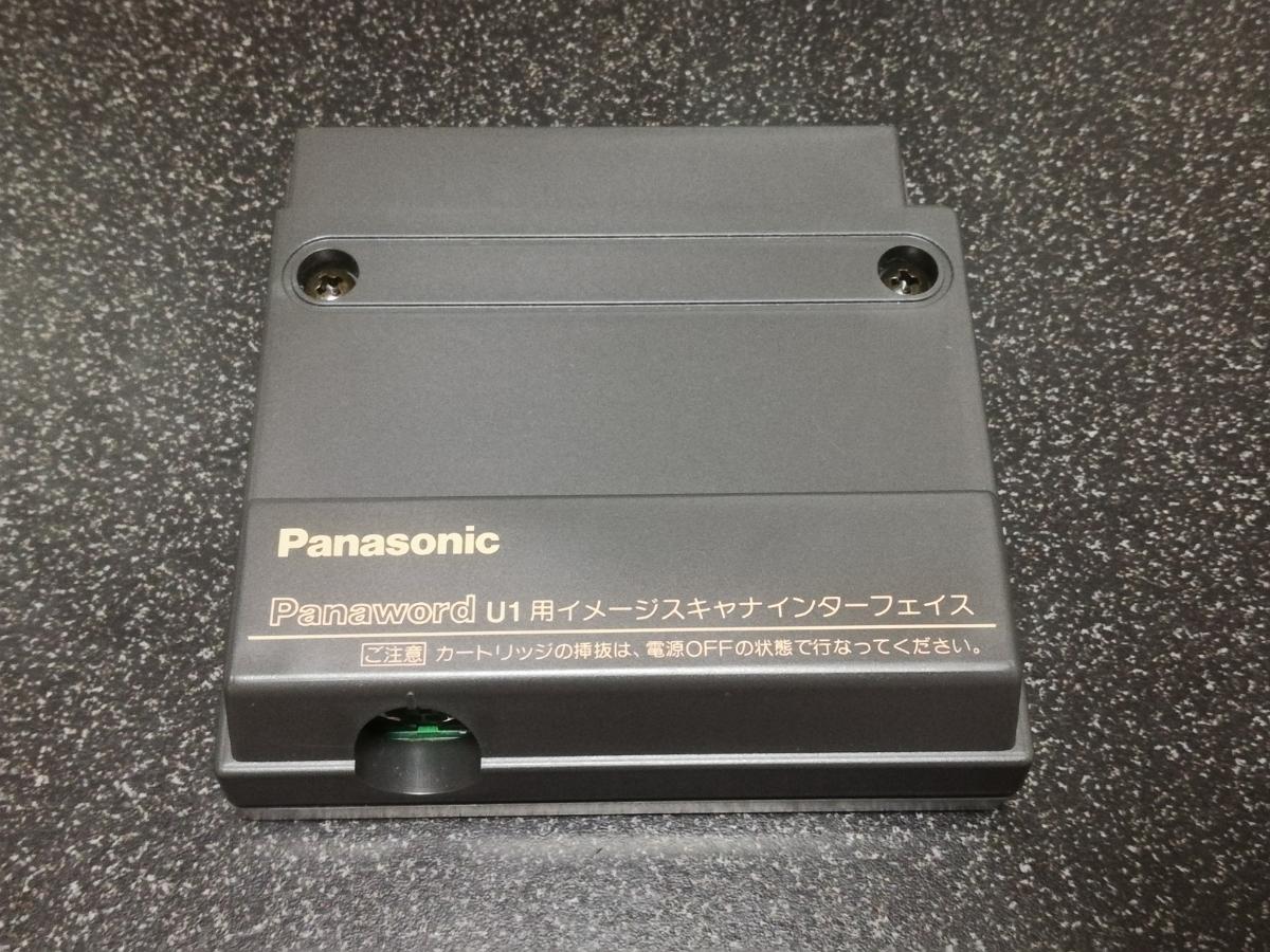 ■即決■Panasonic パナワードU1シリーズ用イメージスキャナ「FW-RSU1」■_画像8