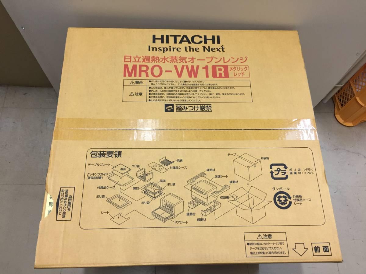 未使用品 HITACHIオーブンレンジ ヘルシーシェフ MRO-VW1R YA-F527