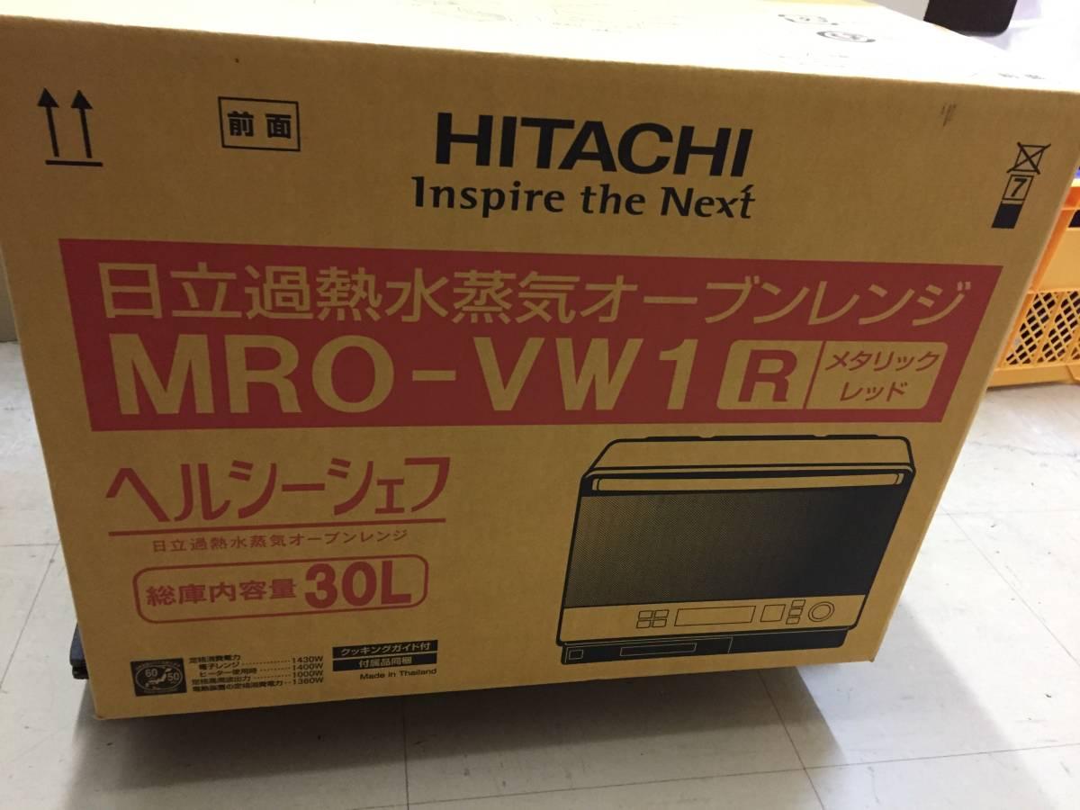 未使用品 HITACHIオーブンレンジ ヘルシーシェフ MRO-VW1R YA-F527_画像2