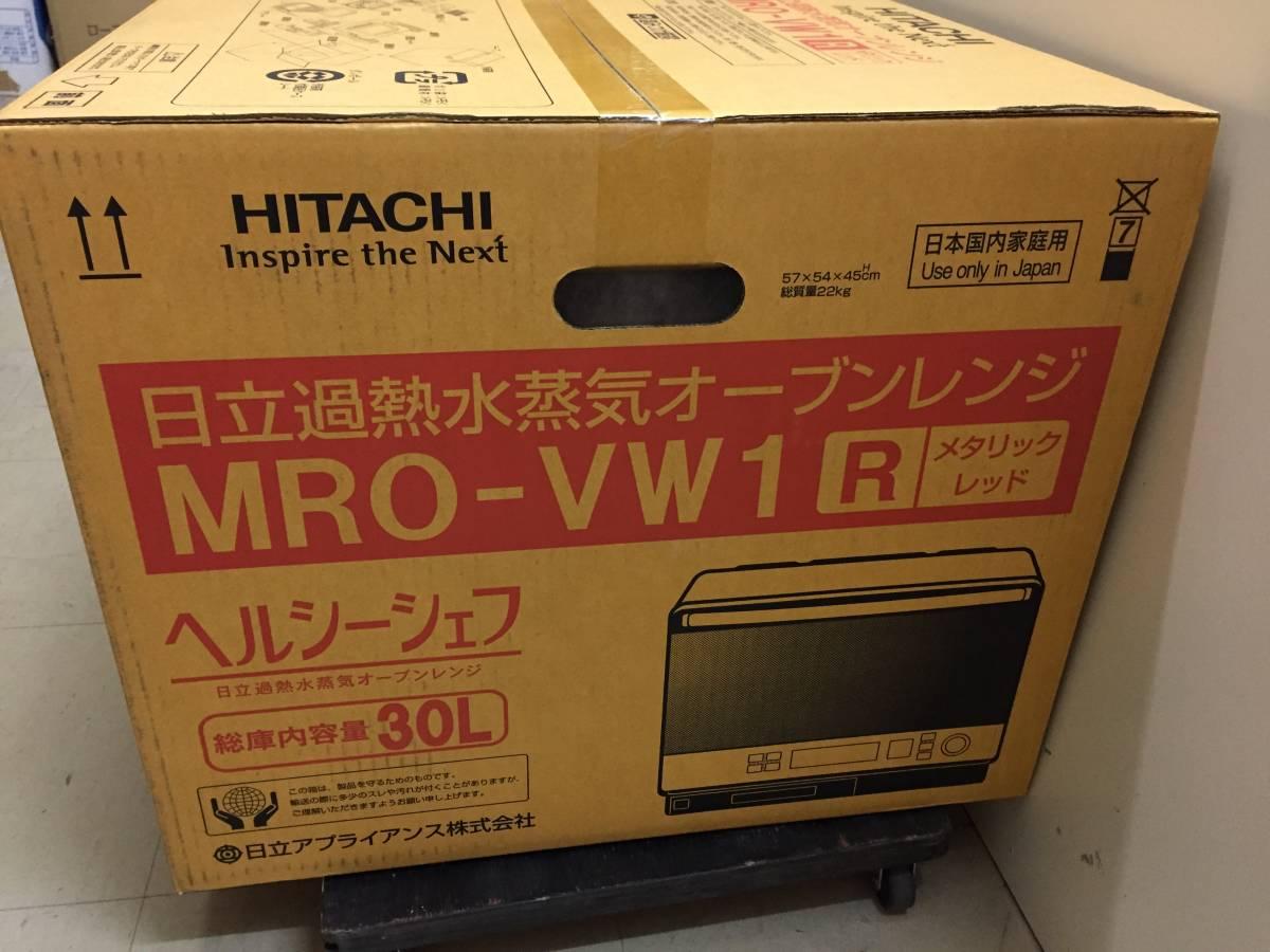 未使用品 HITACHIオーブンレンジ ヘルシーシェフ MRO-VW1R YA-F527_画像3