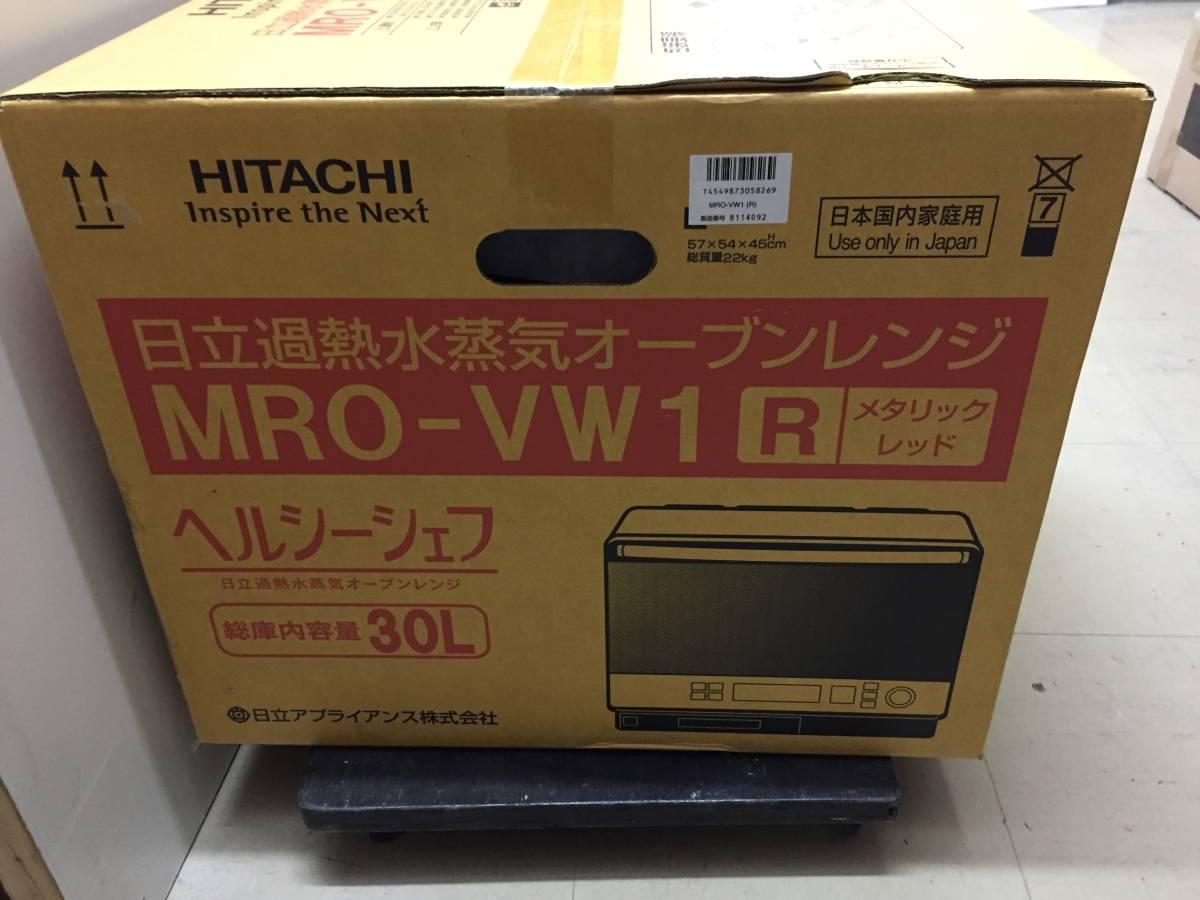 未使用品 HITACHIオーブンレンジ ヘルシーシェフ MRO-VW1R YA-F527_画像4