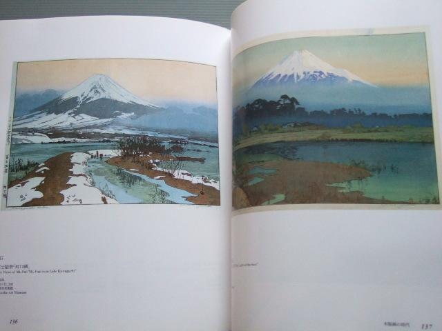 図録「吉田博 展-清新と叙情」初の大回顧展観 水彩 油彩 木版画_画像6