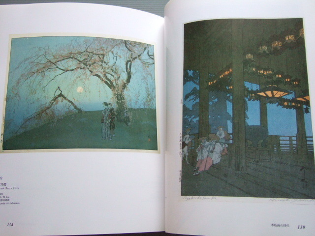 図録「吉田博 展-清新と叙情」初の大回顧展観 水彩 油彩 木版画_画像7