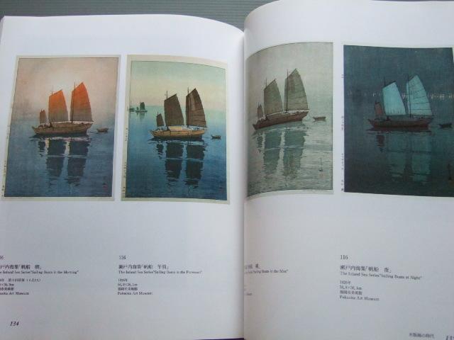 図録「吉田博 展-清新と叙情」初の大回顧展観 水彩 油彩 木版画_画像5