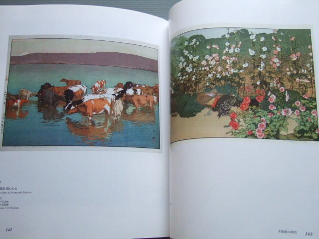 図録「吉田博 展-清新と叙情」初の大回顧展観 水彩 油彩 木版画_画像9
