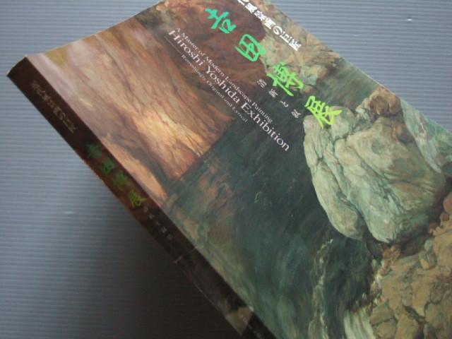 図録「吉田博 展-清新と叙情」初の大回顧展観 水彩 油彩 木版画_画像10