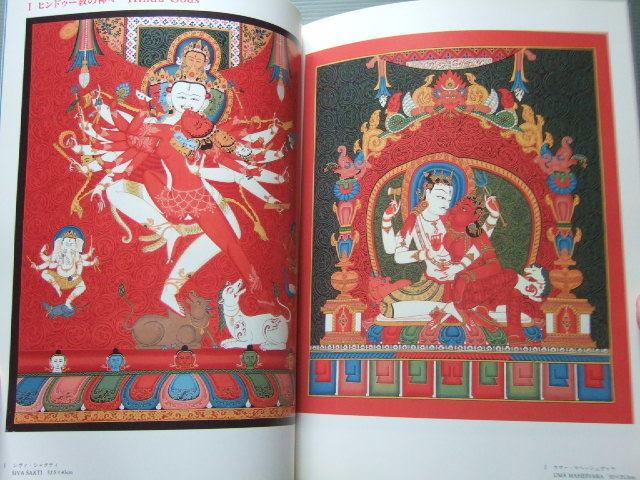 チベット仏画 曼荼羅 タンカ 図録「ネパールの神々展-I・カルマチャリャ作品」