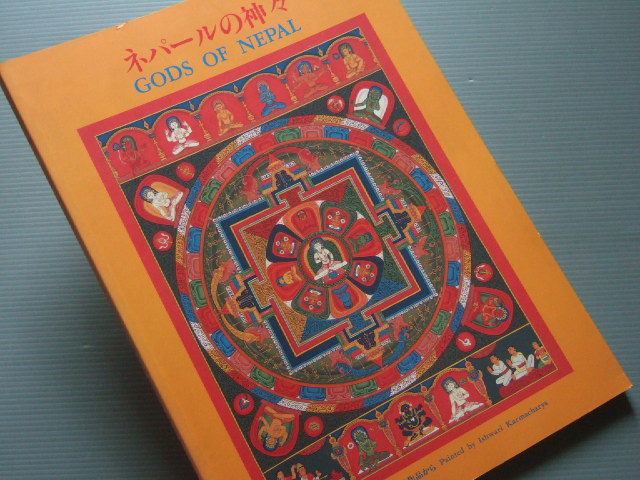 チベット仏画 曼荼羅 タンカ 図録「ネパールの神々展-I・カルマチャリャ作品」_画像2